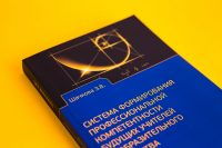 Дизайн обложки книги автора Шашкова Э.В. - Система формирования профессиональной компетентности будущих учителей изобразительного искусства