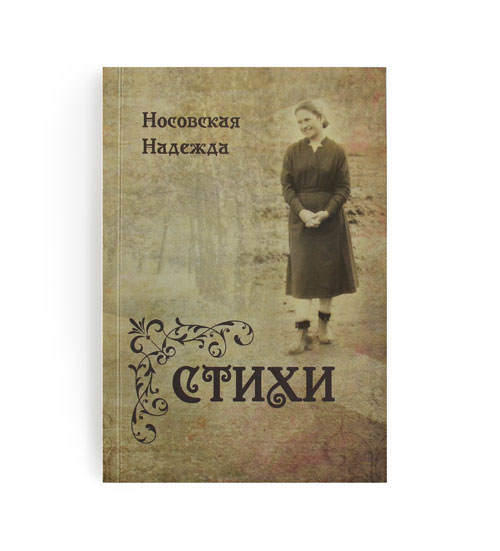Издание стихов Надежда Носовская
