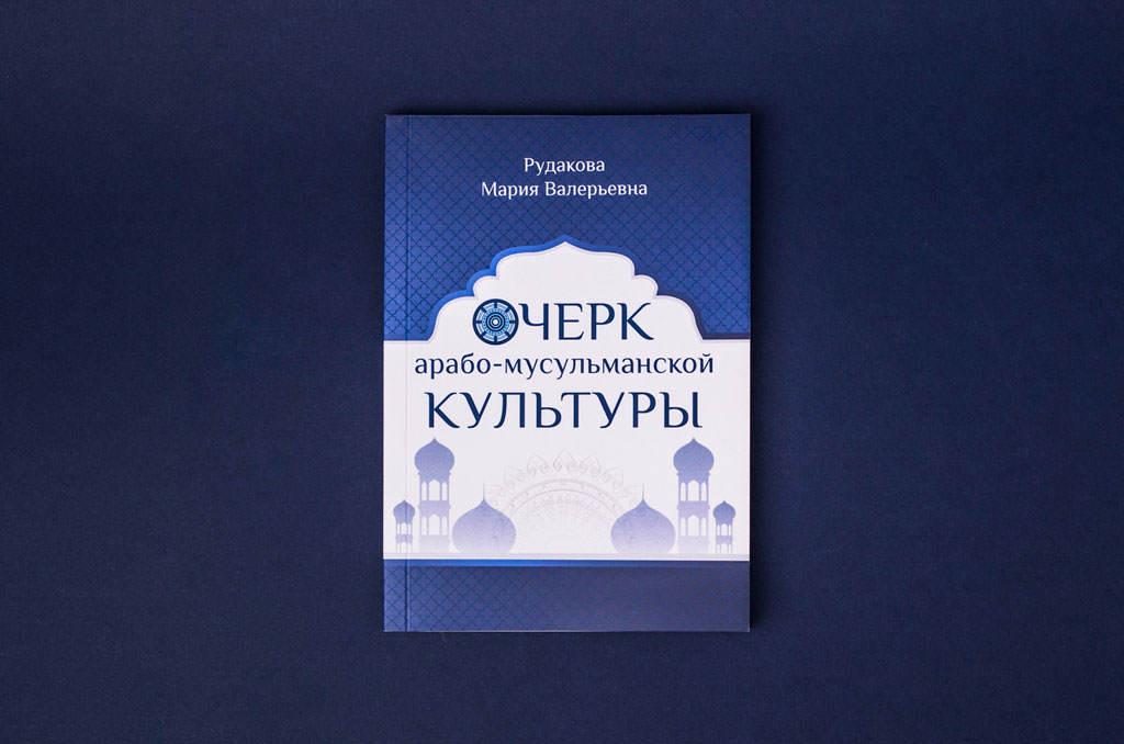 Издание книги Очерк арабо-мусульманской культуры