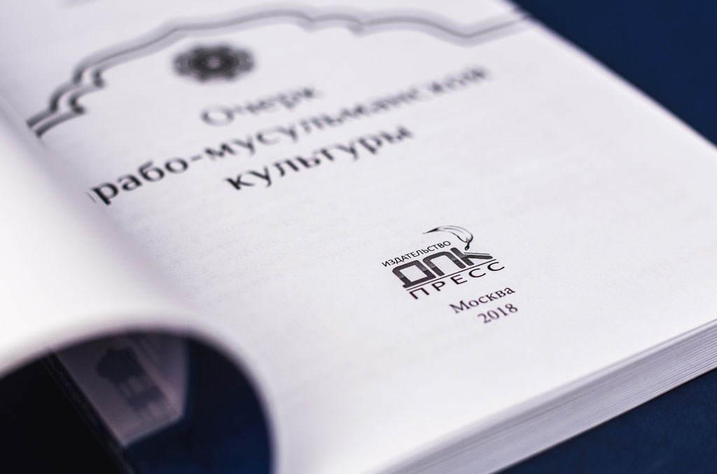 Титульный лист книги Очерк арабо-мусульманской культуры
