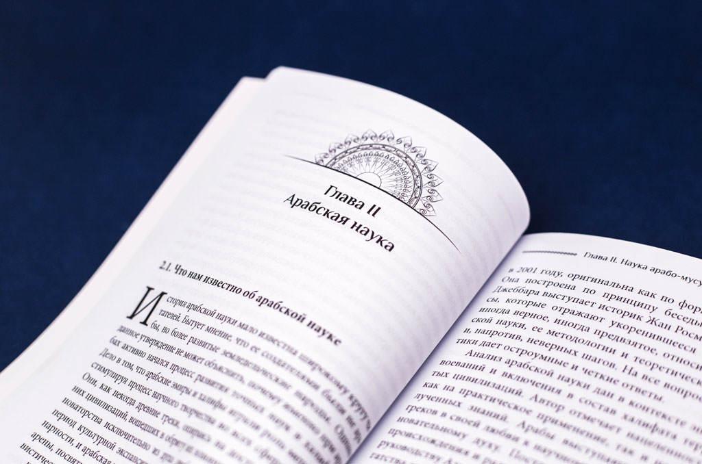 Дизайн разворота и верстка книги Очерк арабо-мусульманской культуры