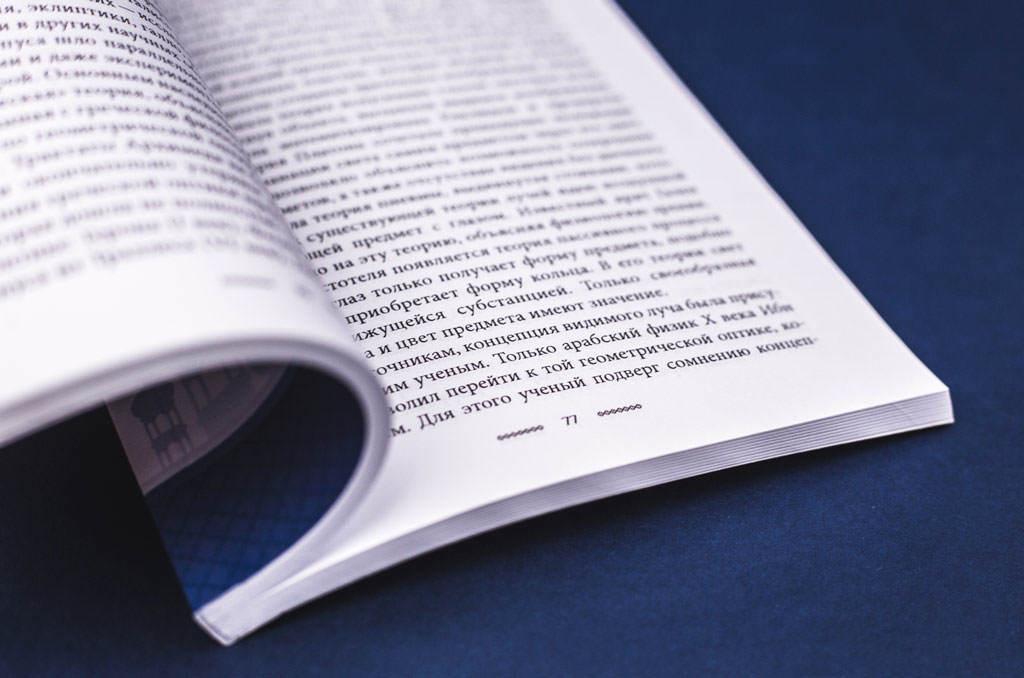 Верстка книги Очерк арабо-мусульманской культуры