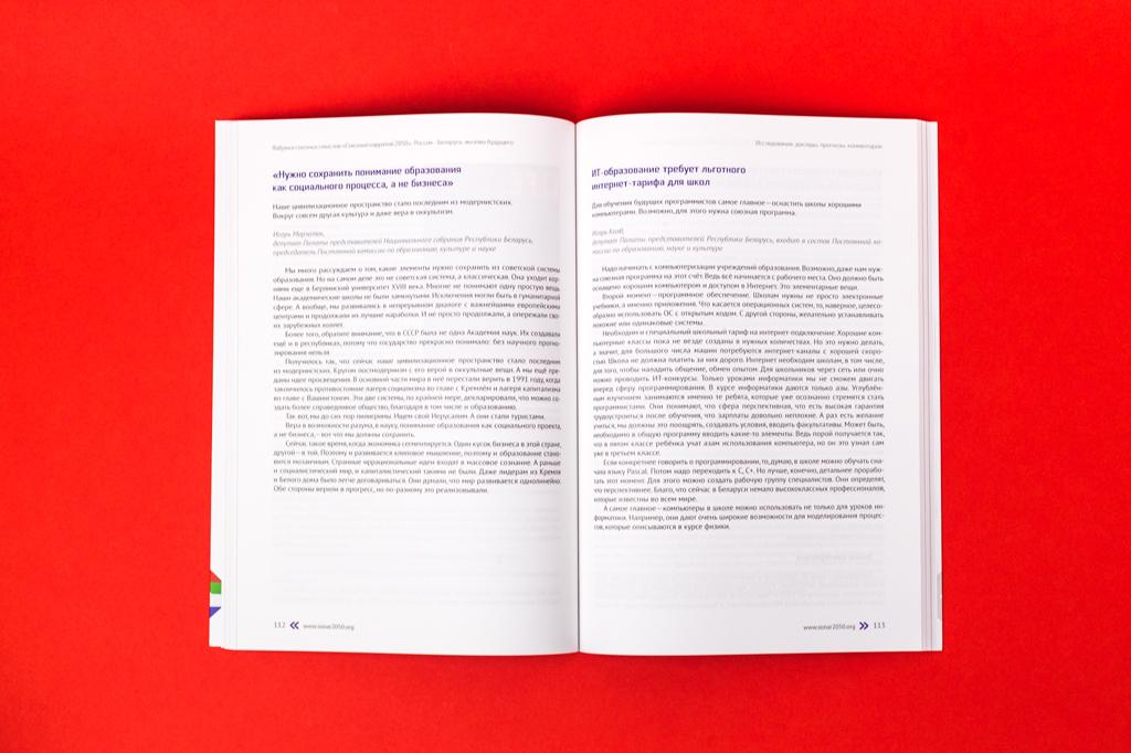 """Верстка книги Фабрика союзных смыслов """"Союзный нарратив 2050"""""""