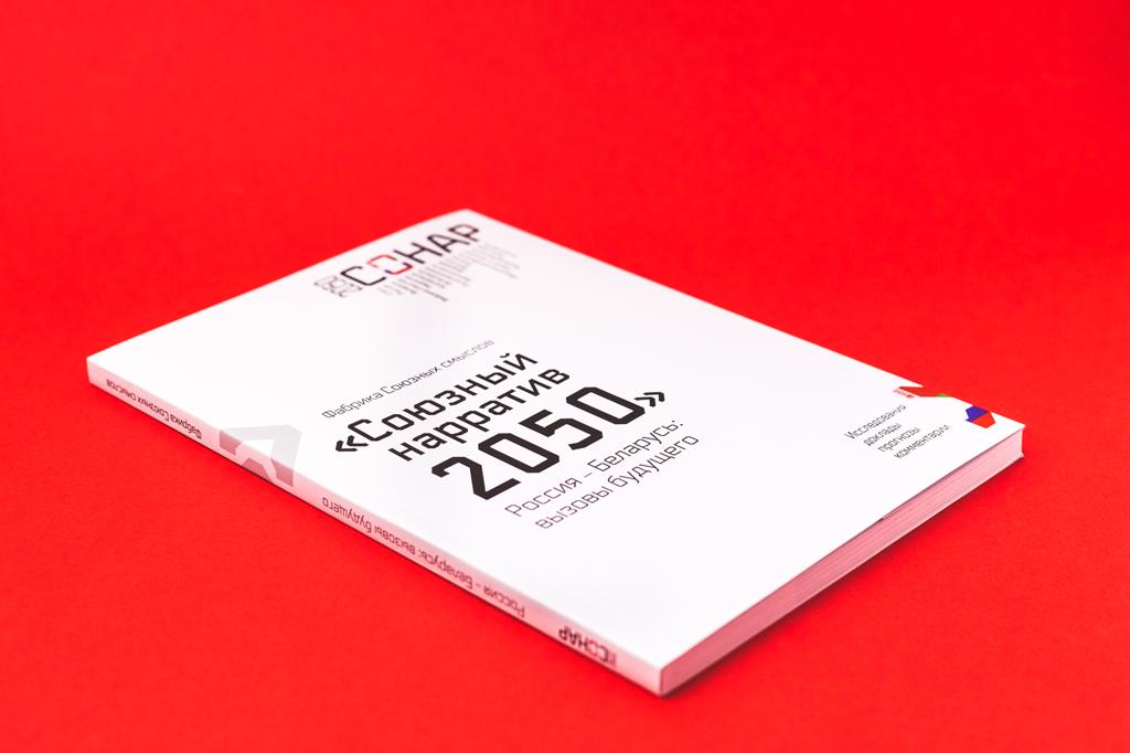 """Книга Фабрика союзных смыслов """"Союзный нарратив 2050"""""""