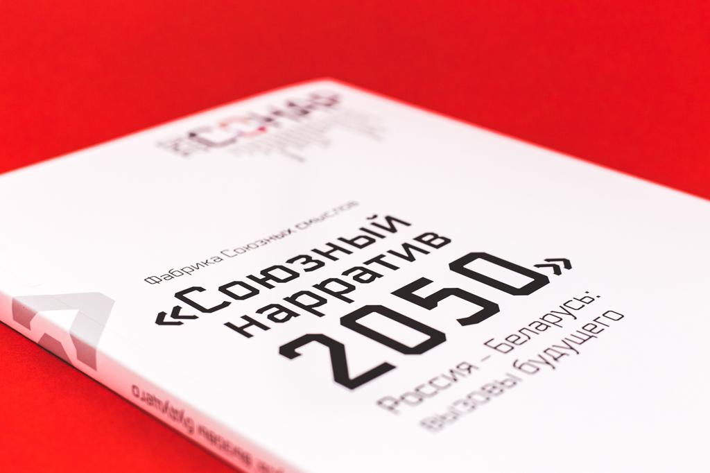 """Обложка книги Фабрика союзных смыслов """"Союзный нарратив 2050"""""""