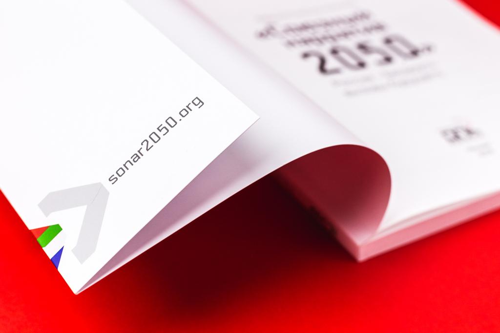 """Обложка с клапанами книги Фабрика союзных смыслов """"Союзный нарратив 2050"""""""