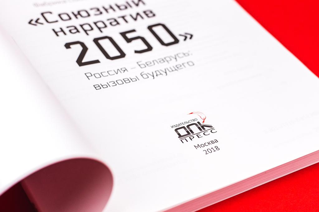 """Титульный лист книги Фабрика союзных смыслов """"Союзный нарратив 2050"""""""