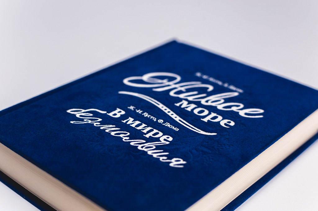 Подарочная книга с тиснением «Живое море»