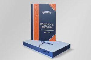 Книга в подарочной коробке для компании ЗИЛ