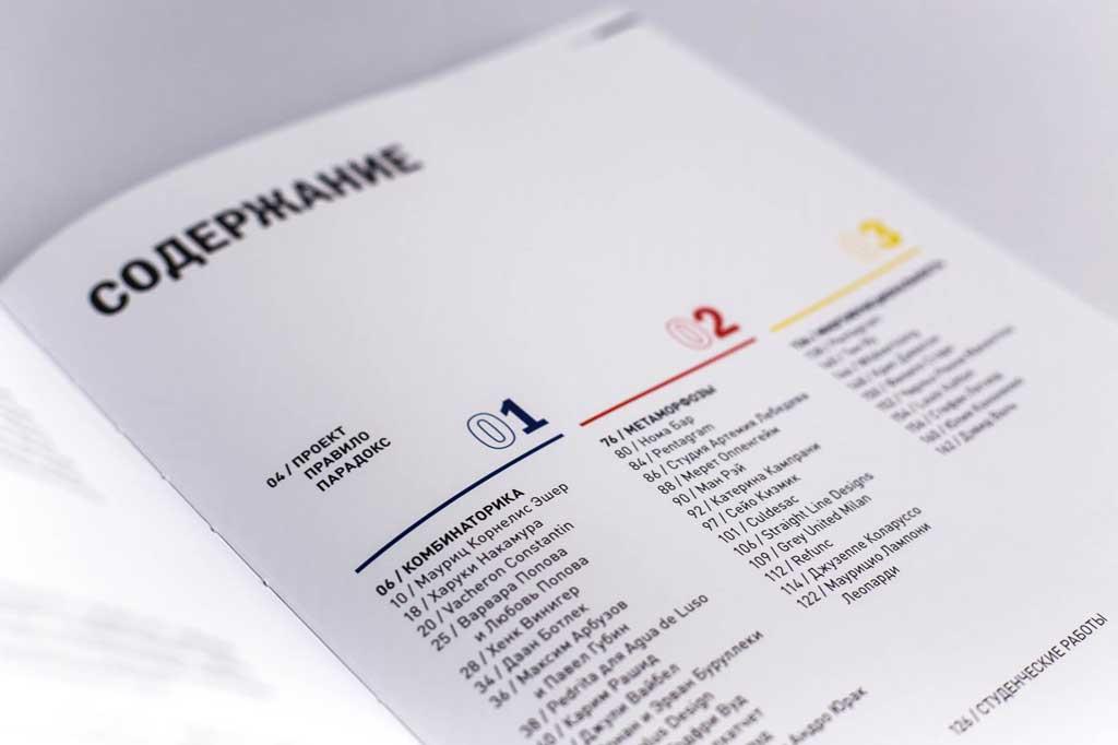 Дизайн и верстка содержания книги Проект Правило Парадокс Салтыкова Г.М.