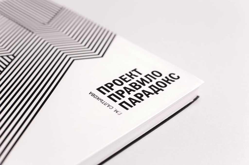 Обложка книги Проект Правило Парадокс Салтыкова Г.М.