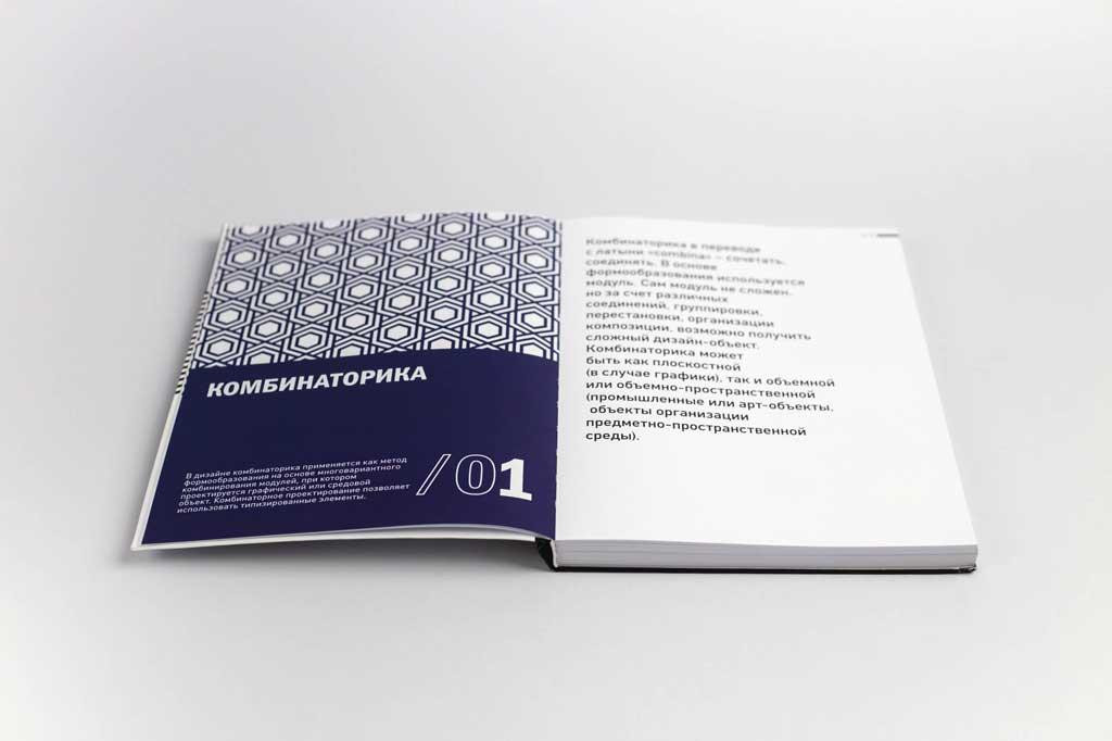 Оформление блока книги оПроект Правило Парадокс Салтыкова Г.М.