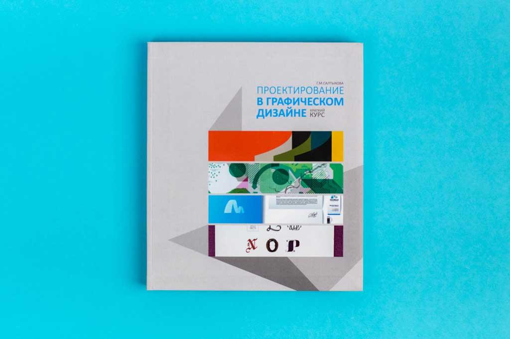 Обложка книги Проектирование в графическом дизайне Салтыкова Г.М.