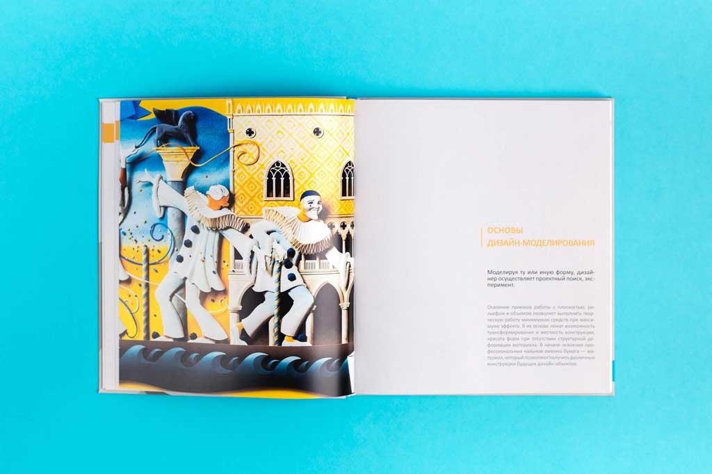 Дизайн разворота книги Проектирование в графическом дизайне Салтыкова Г.М.