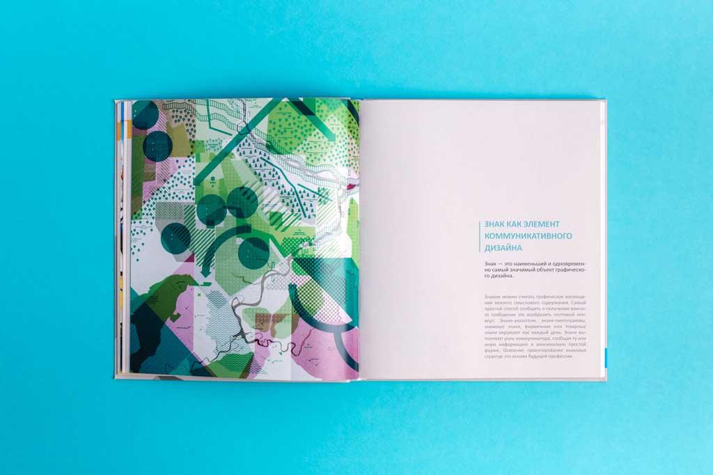 Оформление книги Проектирование в графическом дизайне Салтыкова Г.М.