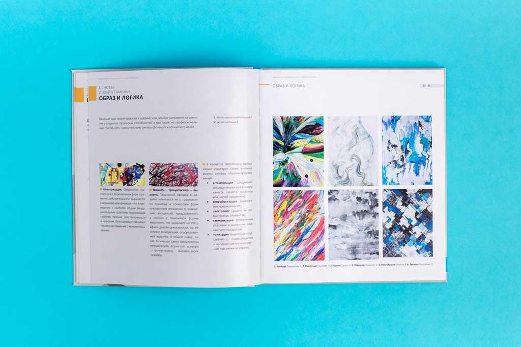 Верстка книги Проектирование в графическом дизайне Салтыкова Г.М.