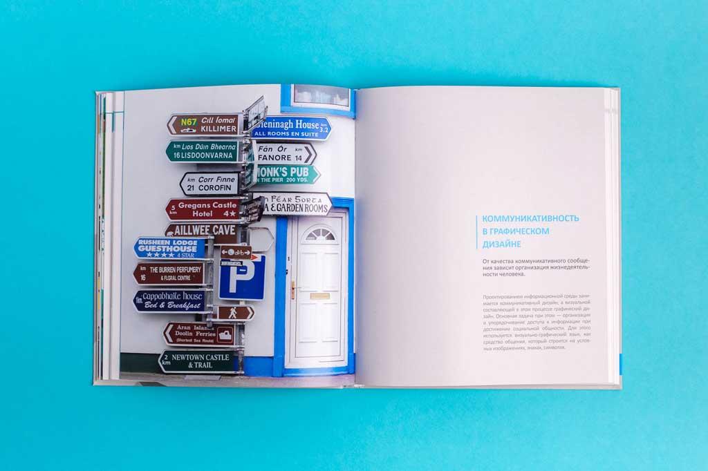 Дизайн блока книги Проектирование в графическом дизайне Салтыкова Г.М.