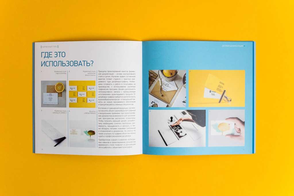 Дизайн книги Фирменный стиль Салтыкова Г.М.