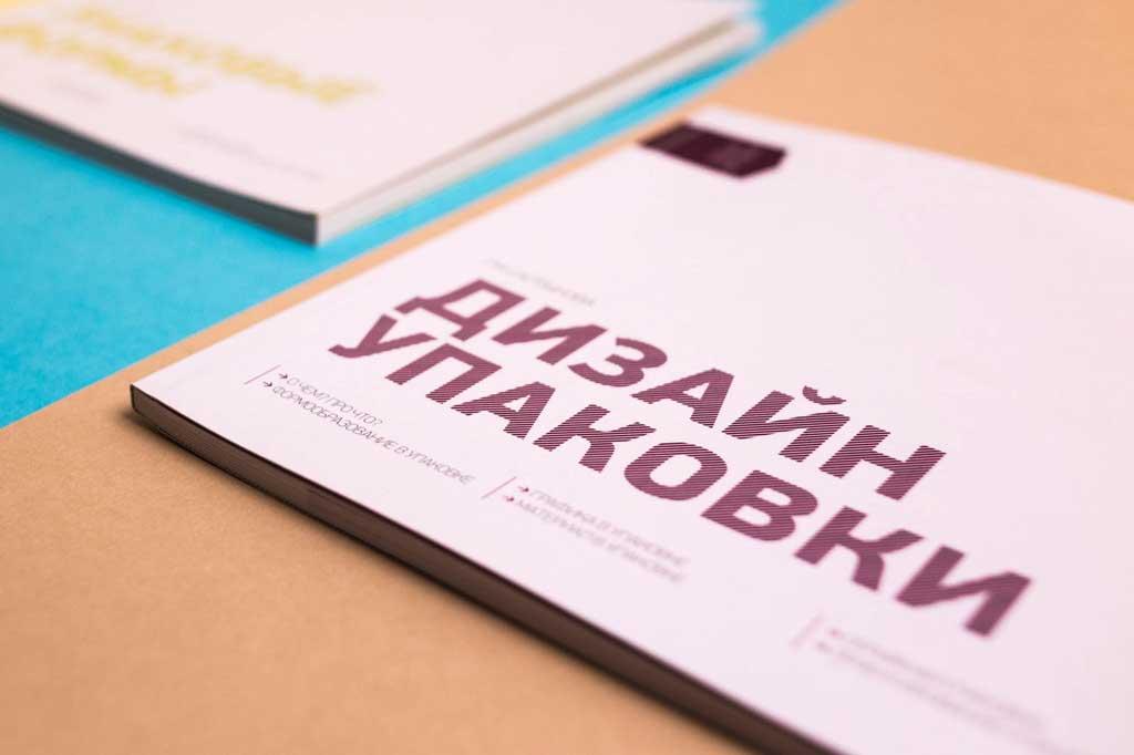 Оформление обложек Книг о дизайне Салтыкова Г.М.