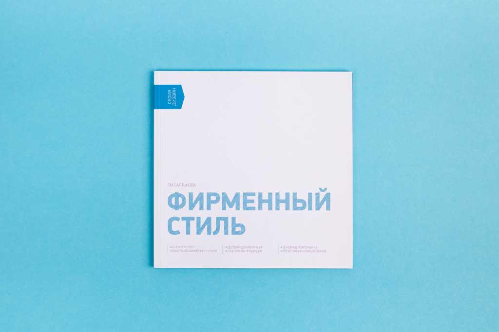 Обложка книги Фирменный стиль Салтыкова Г.М.