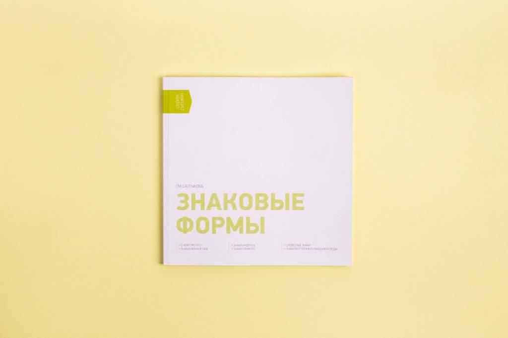 Обложка книги Знаковые формы Салтыкова Г.М.