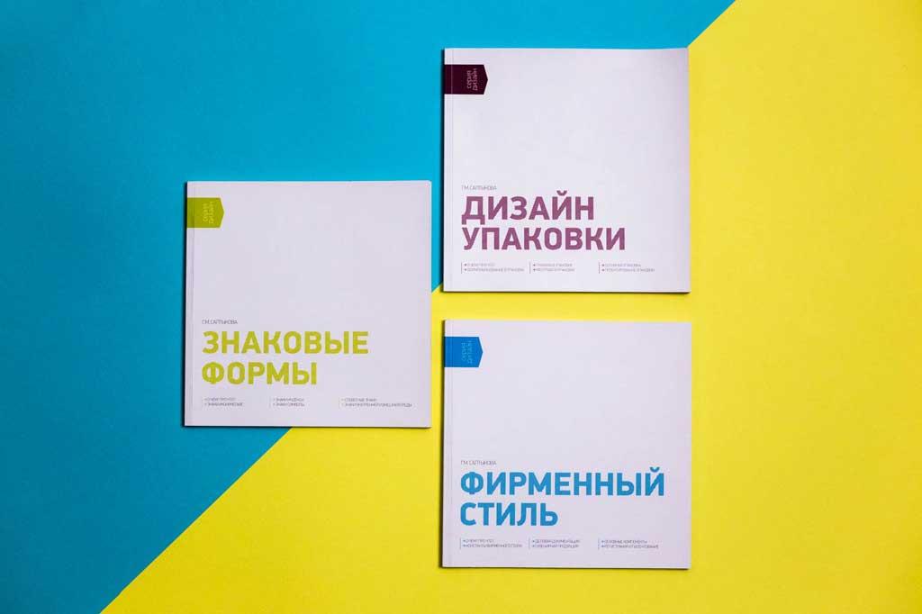 Серия книг о дизайне Салтыкова Г.М.