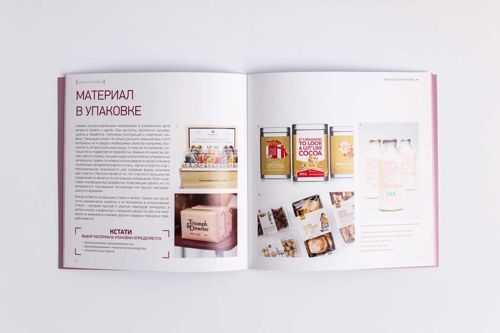Верстка книги Дизайн упаковки Салтыкова Г.М.