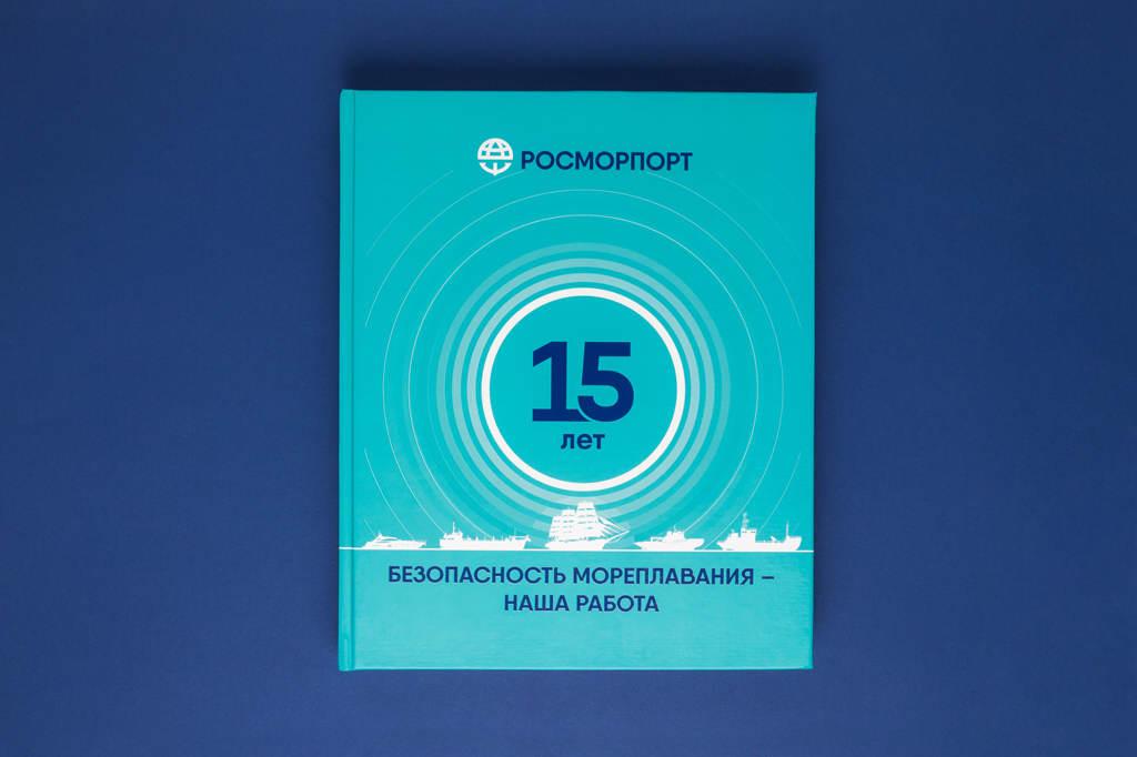 Оформление обложки книги к 15-летию Росморпорт