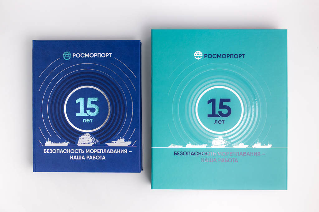 Подарочный экземпляр книги и коробка Росморпорт — 15 лет. Безопасность мореплавания — наша работа