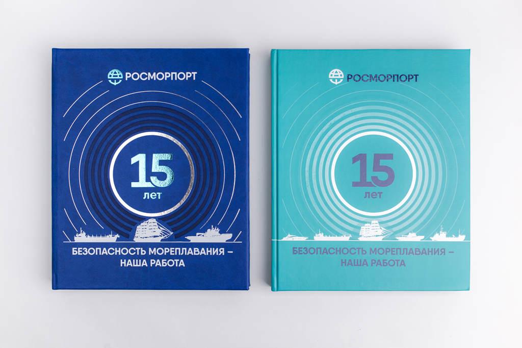 Два варианта исполнения юбилейной книги о предприятии Росморпорт