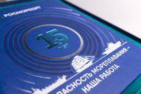 Подарочное издание книги к 15-летию предприятия Росморпорт