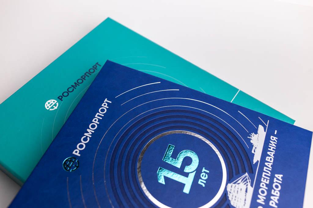 Подарочная книга и коробка юбилейной книги к 15-ти летию предприятия Росморпорт