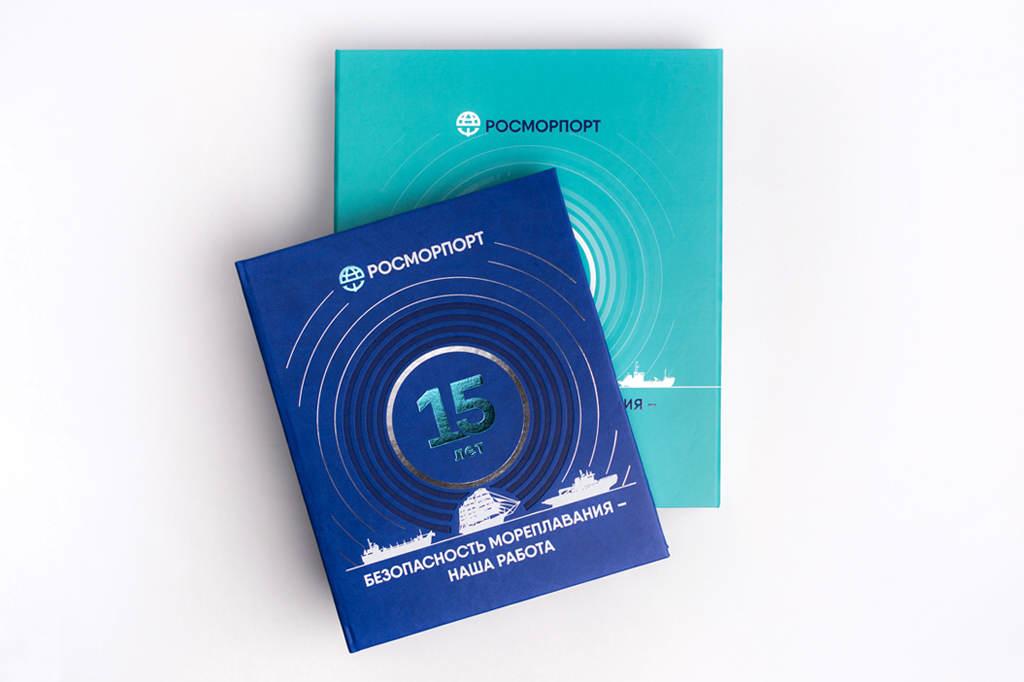 Дизайн обложки книги и подарочной коробки о предприятии Росморпорт