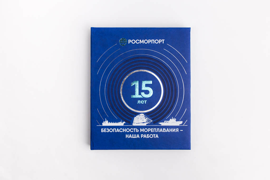 Дизайн книги с тиснением разноцветной фольгой и бинтовые тиснением юбилейной книги Росморпорт 15 лет