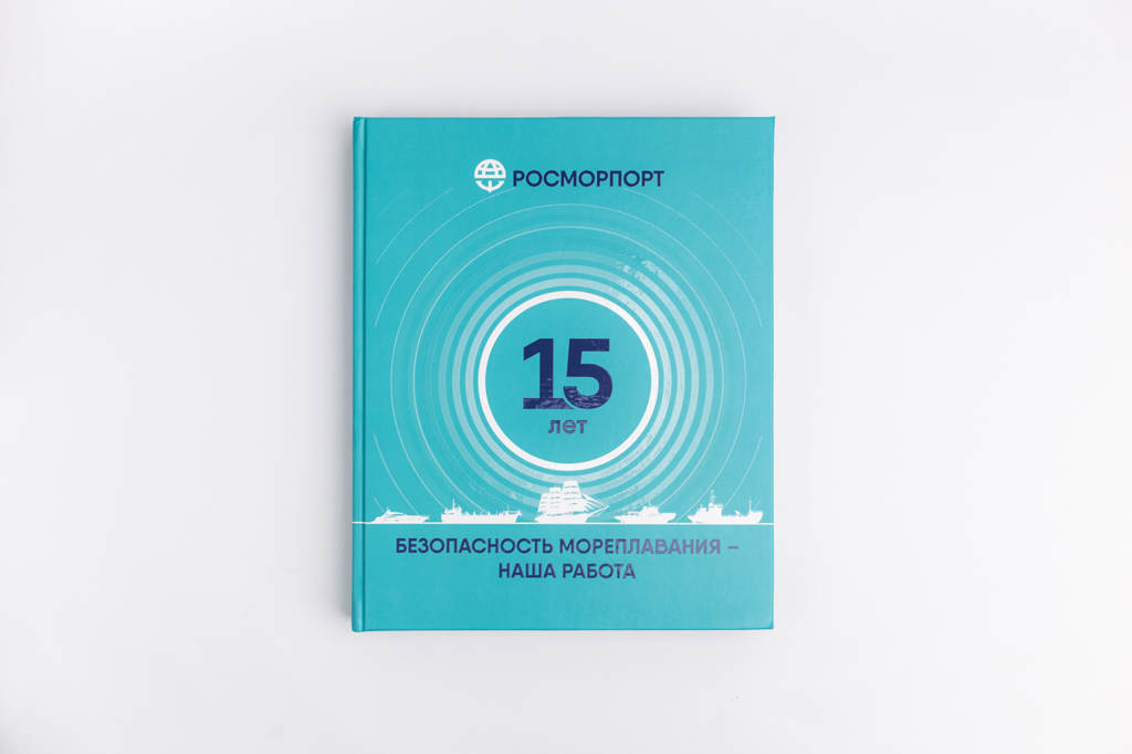 Дизайн обложки с 3D лаком юбилейной книги Росморпорт 15 лет