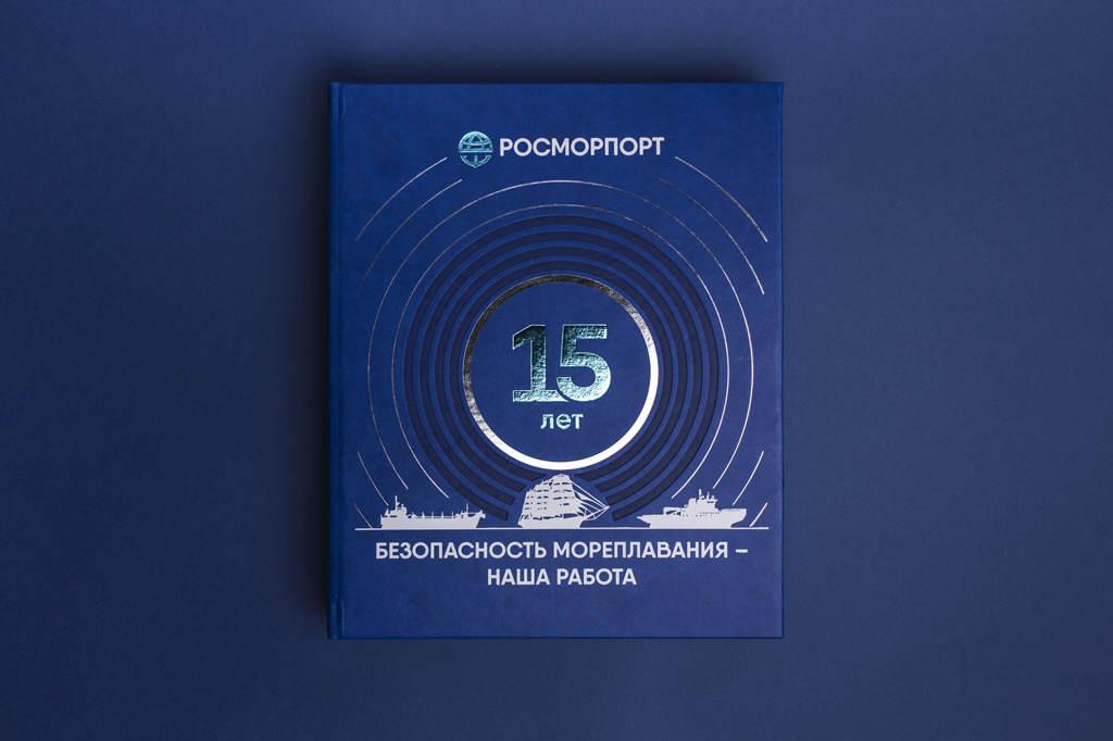 Дизайн подарочной книги Росморпорт — 15 лет. Безопасность мореплавания — наша работа