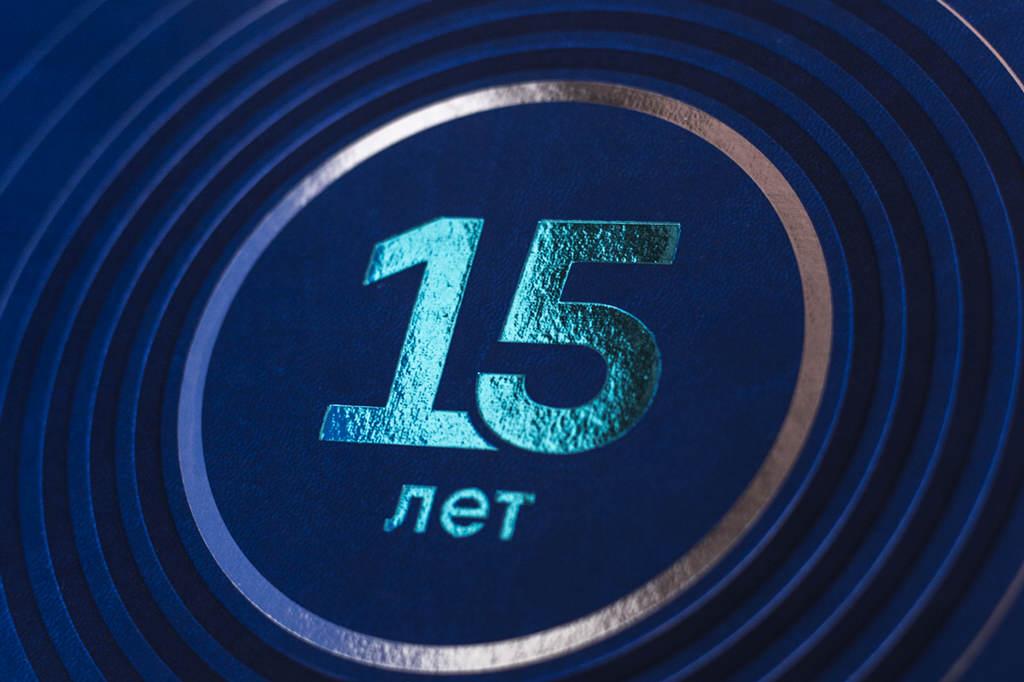Тиснение голубой фольгой даты юбилея предприятия в книге Росморпорт 15 лет