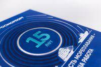 Разноуровневое сложное тиснение обложки юбилейной книги для предприятия Росморпорт 15 лет