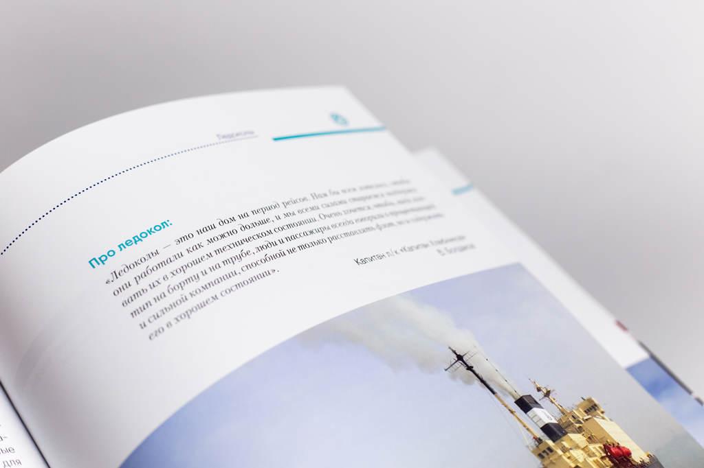 Дизайн текстовых блоков в книге к юбилею предприятия Росморпорт 15 лет