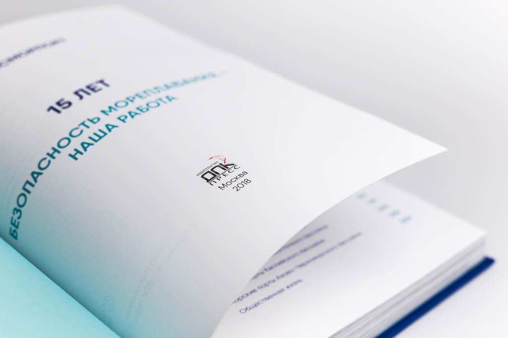 Дизайн титульного листа в книге к юбилею предприятия Росморпорт 15 лет