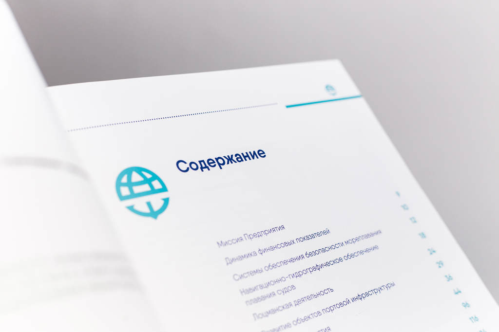 Дизайн содержания в книге к юбилею предприятия Росморпорт 15 лет