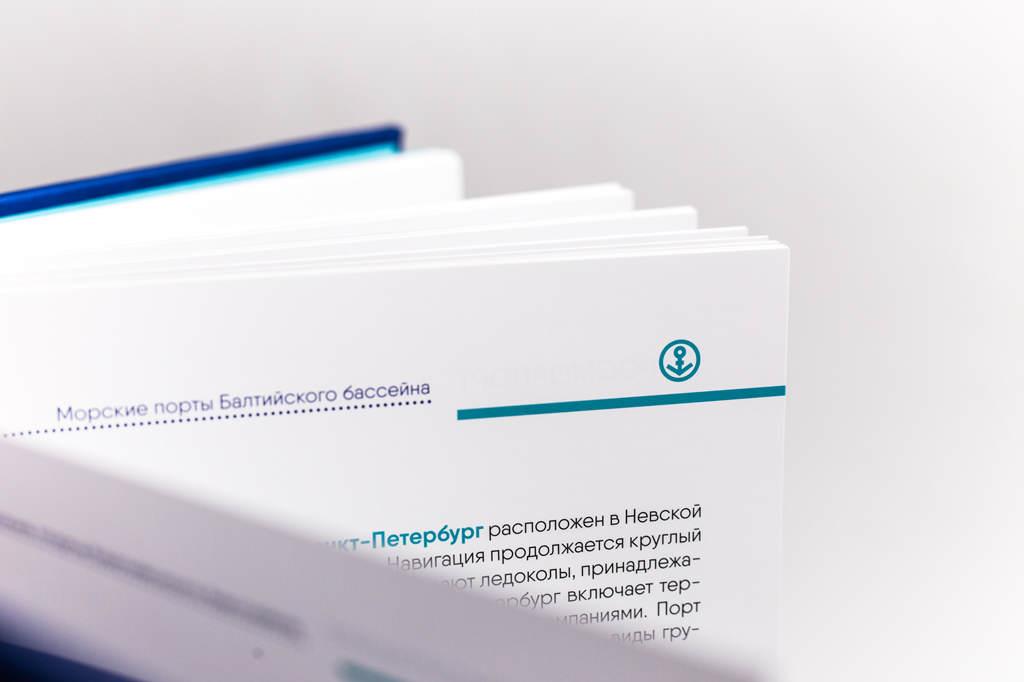 Оформление колонтитулов для подарочной книги к юбилею предприятия Росморпорт