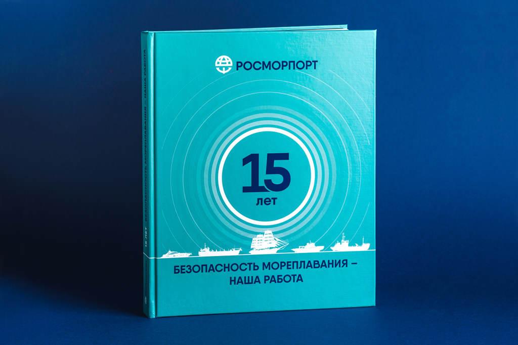 Оформление обложки подарочной книги Росморпорт — 15 лет. Безопасность мореплавания — наша работа