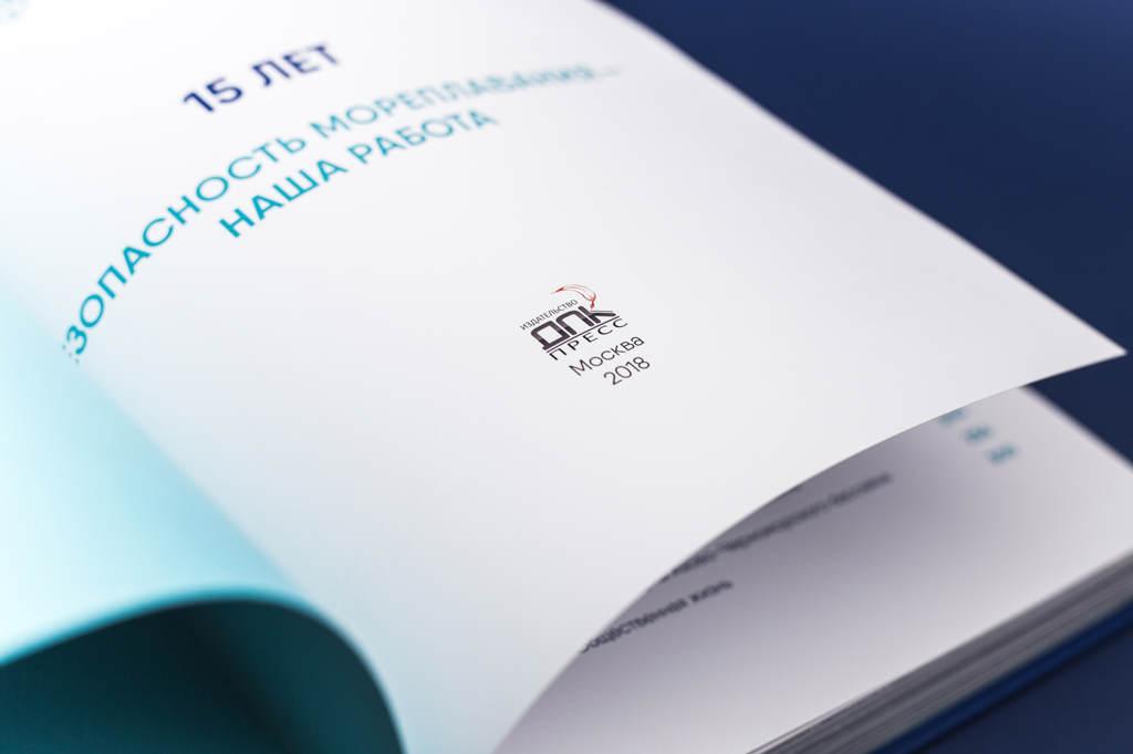 Титульный лист юбилейной книги к 15-ти летию предприятия Росморпорт