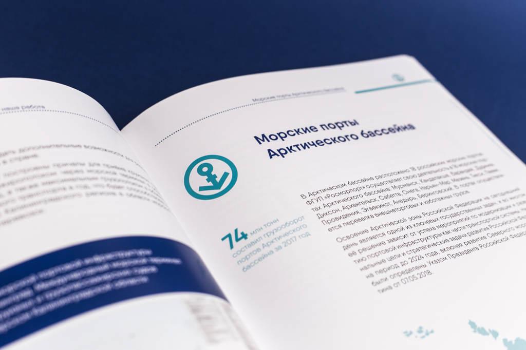 Дизайн начала раздела подарочной книги для предприятия Росморпорт