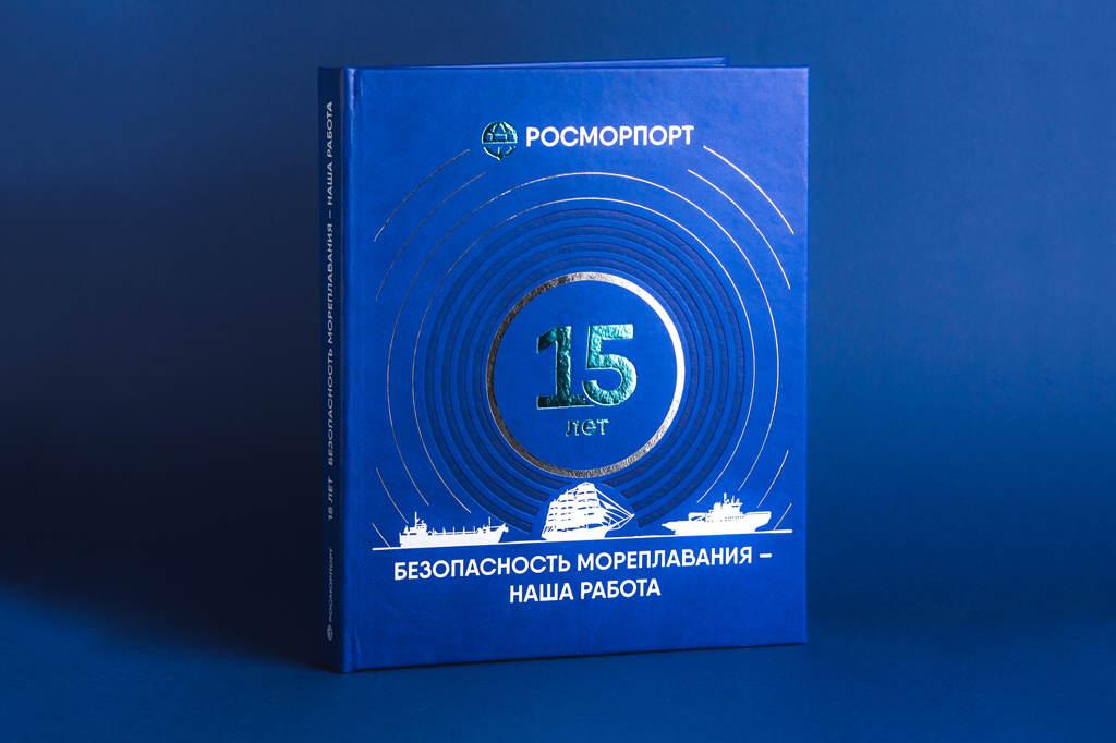 Не обычный дизайн обложки книги с тиснением разной фольгой — Росморпорт 15 лет