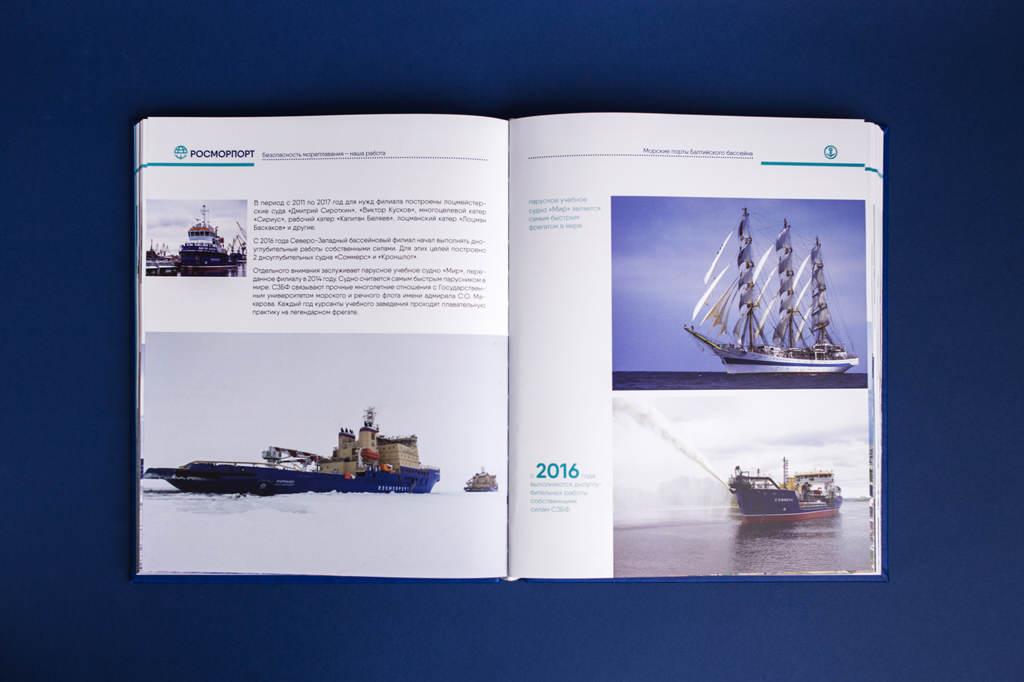 Дизайн разворота подарочной книги Росморпорт — 15 лет. Безопасность мореплавания — наша работа