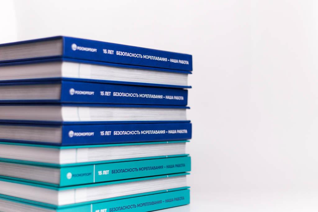 Книги в стопке Росморпорт