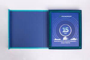 Элитная подарочная книга с тиснением в коробке / Росморпорт — 15 лет