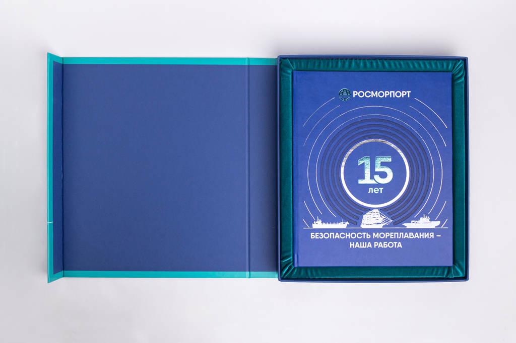 Подарочная коробка и книга с тиснением Росморпорт — 15 лет